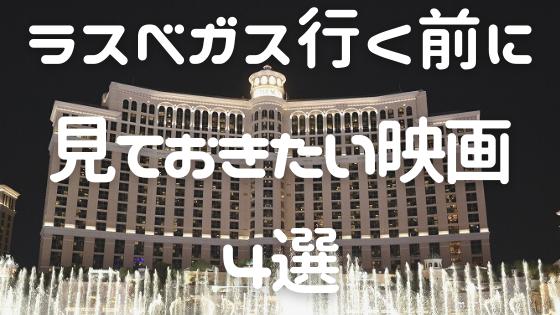 ラスベガス 映画4選
