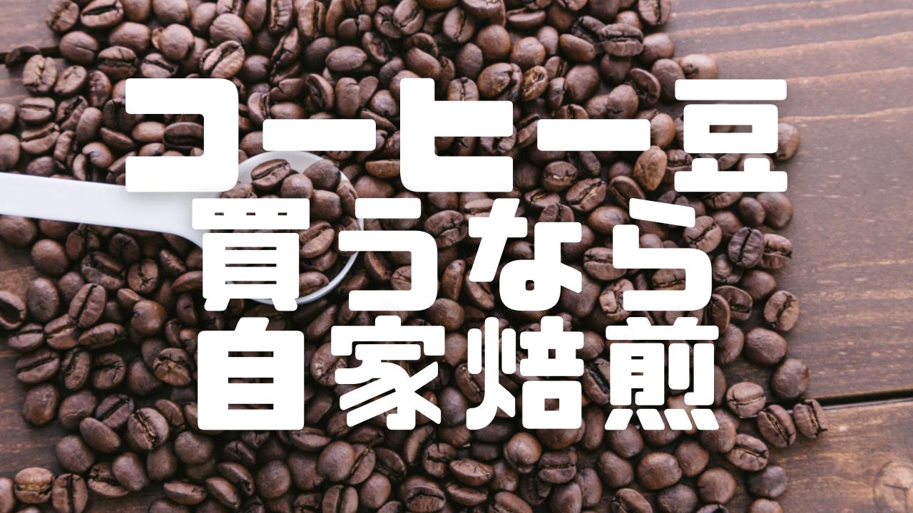 コーヒー豆買うなら自家焙煎