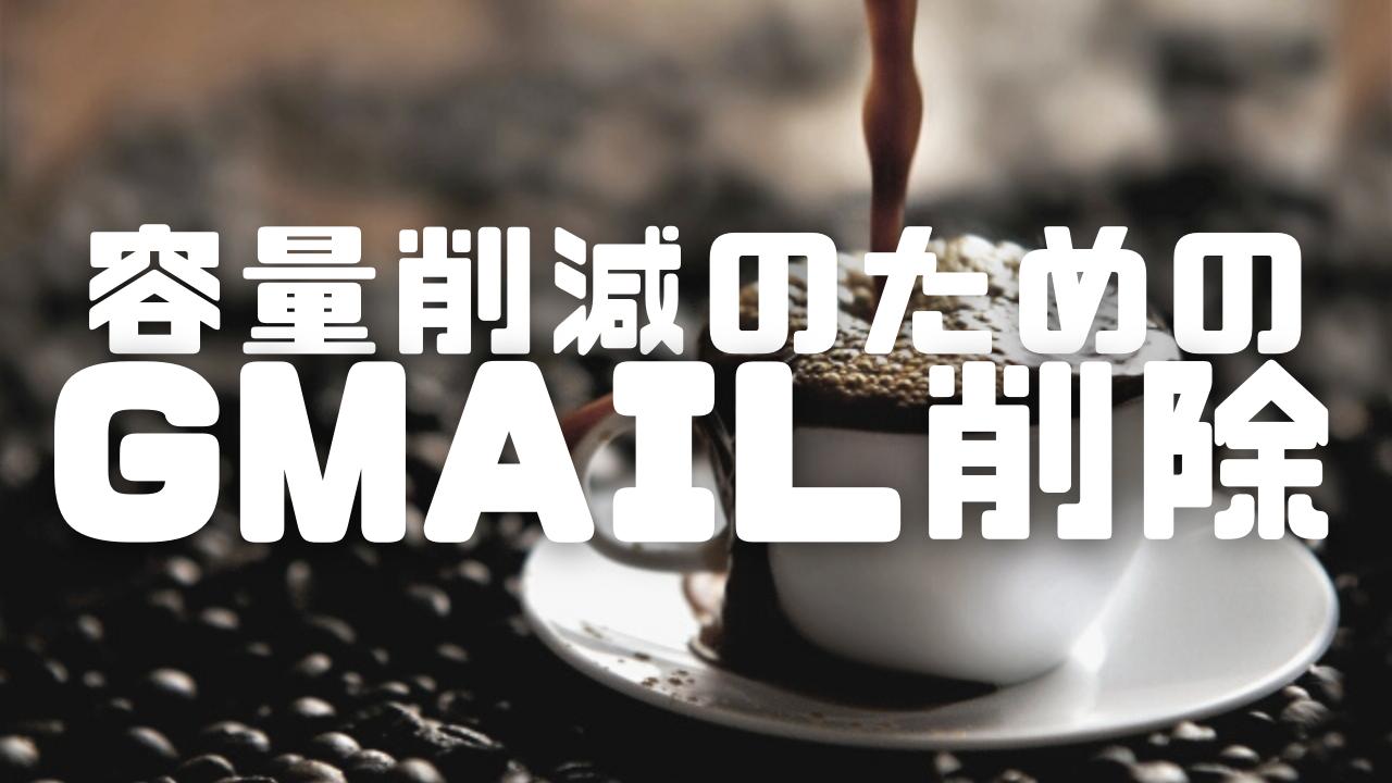gmail削除