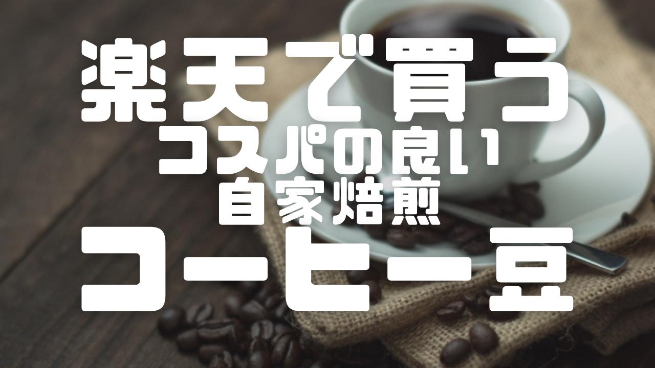 楽天で買うコーヒー豆