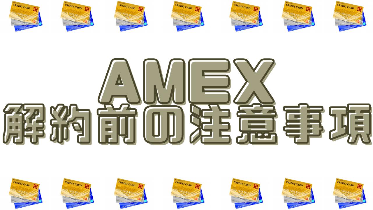 AMEX解約前の注意事項