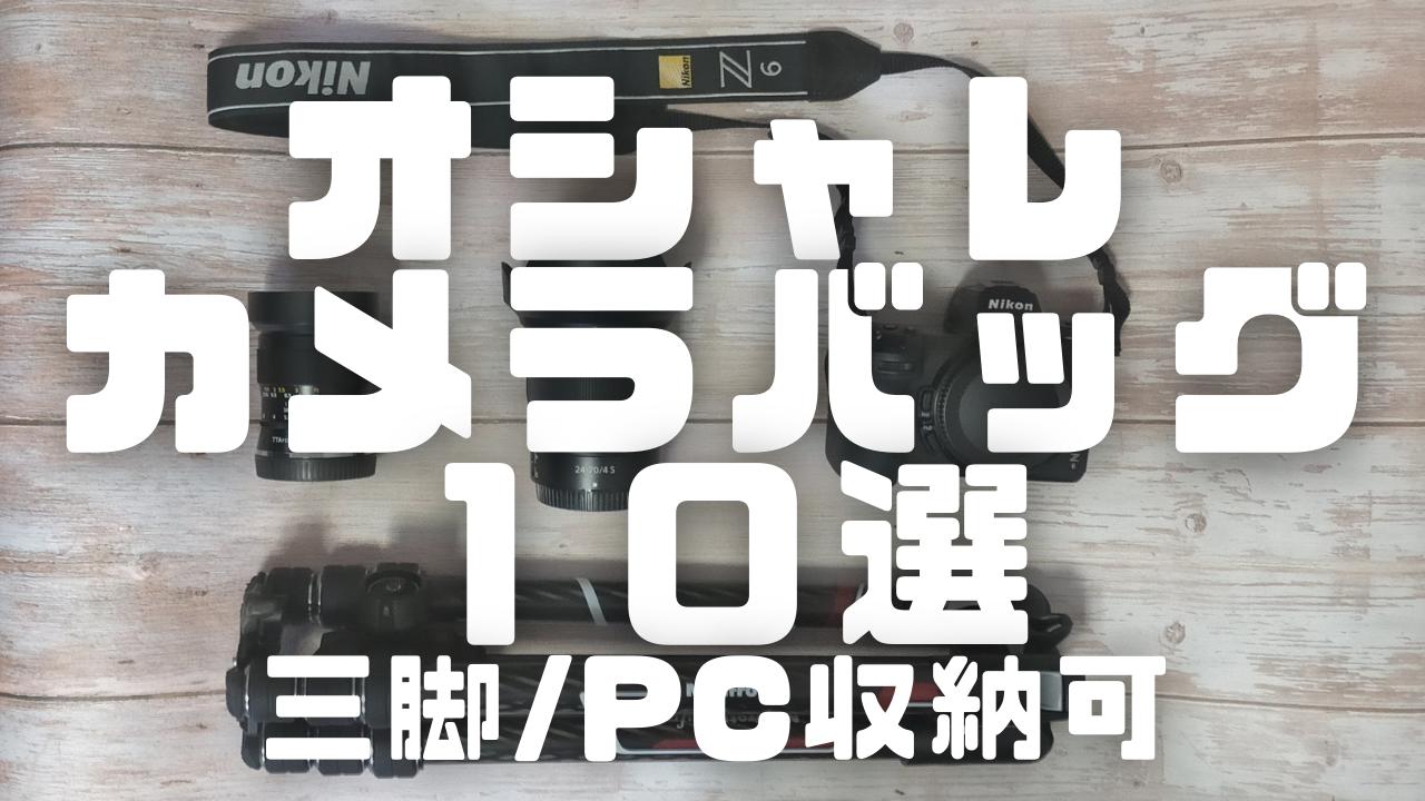 camerabag10