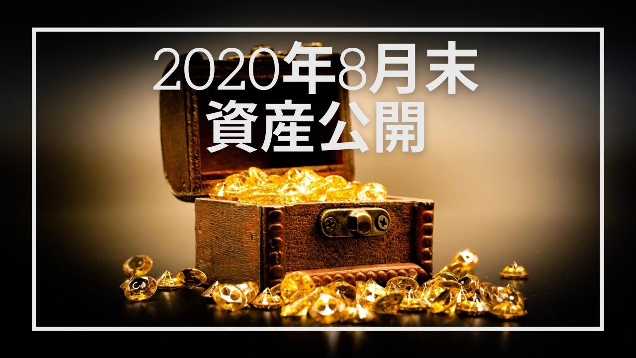 202008_資産公開