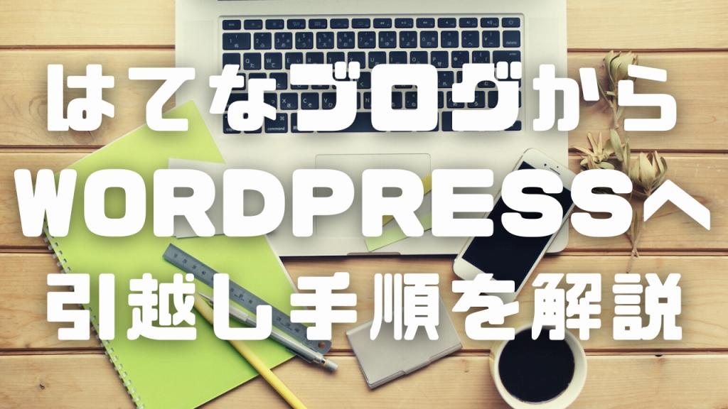 はてなブログからWordPressへ引越し手順